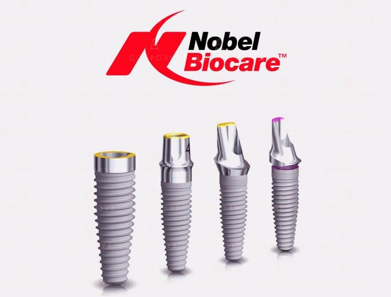 Імпланти Nobel Biocare | Фото 3 - Стоматологія Доброзуб